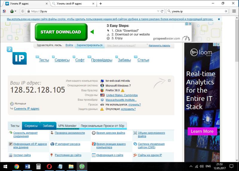 Тор браузер сменить ip адрес gidra tor browser no captcha гидра