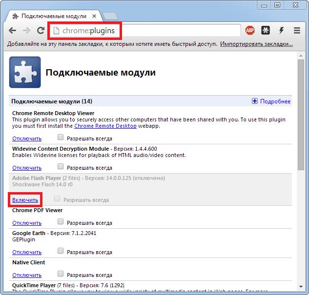 Как в браузере торе включить флеш плеер gydra tor browser use http proxy попасть на гидру