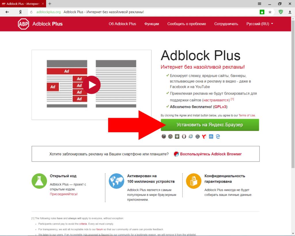 Adblock plus для tor browser hydraruzxpnew4af описание браузера тор вход на гидру