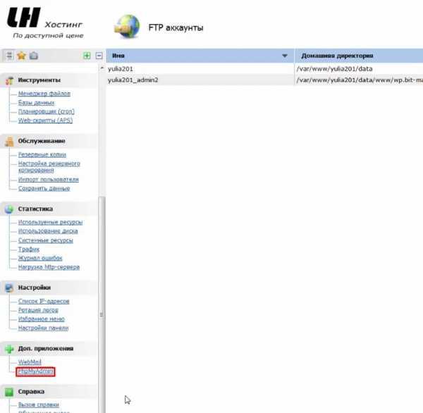 Как залить большую базу данных на хостинг хостинг домена by в россии