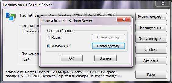 radmin windows 10 не работает