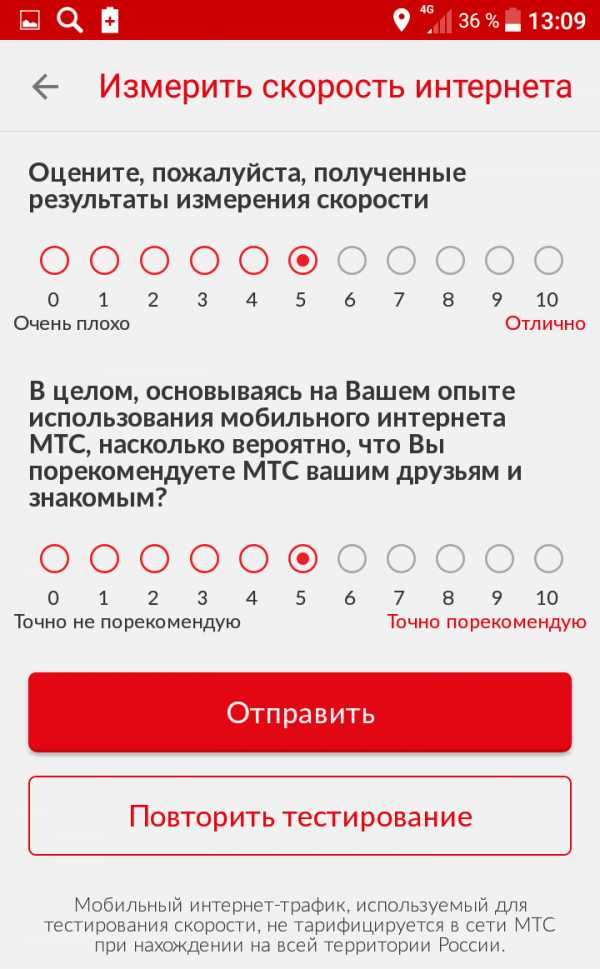 как проверить мобильный интернет мтс
