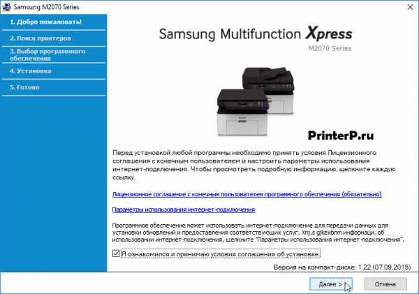 Скачать драйвер на принтер самсунг xpress m2020w на официальном сайте