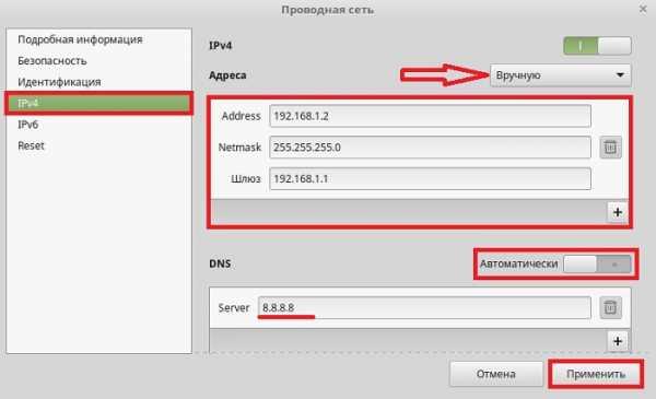 Настроить статический ip адрес ubuntu  Как установить статический IP