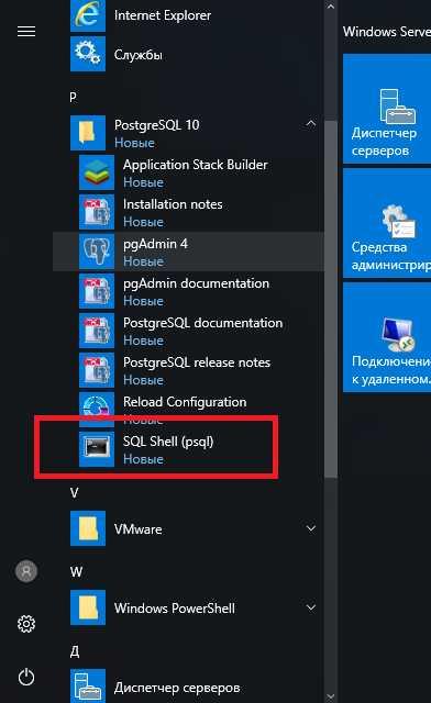 Исходная база template1 занята другими пользователями