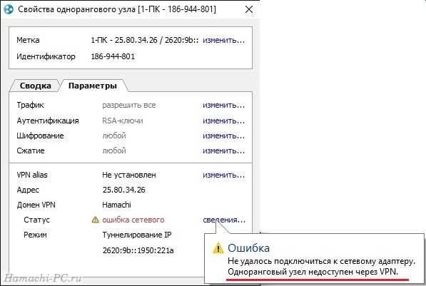 ne-udaetsya-poluchit-konfiguraciyu-adaptera-cannot-get-adapter-config_14.jpg