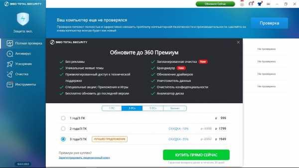 Лицензионный ключ 360 total security 2018 | Лицензионный