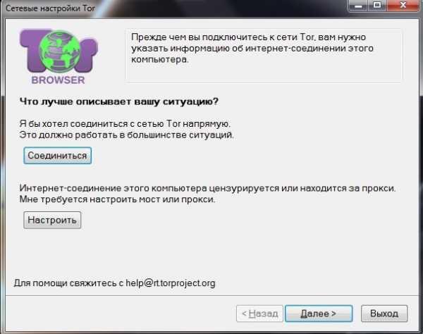 Настройки tor browser bundle free tor browser что это hydra2web