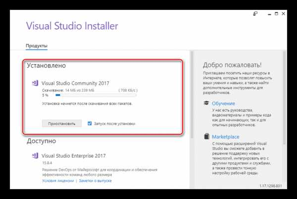 Visual studio 2018 установщик  Visual Studio 2017: установка